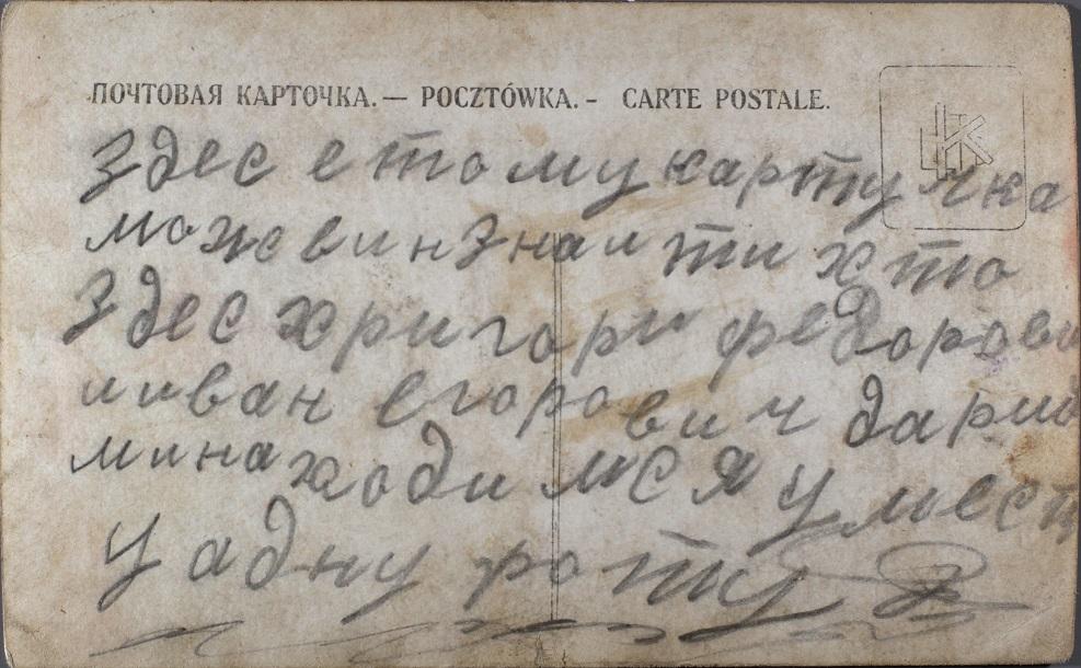 Bagside af russisk brevkort (Museum Sønderjylland - Sønderborg Slot)